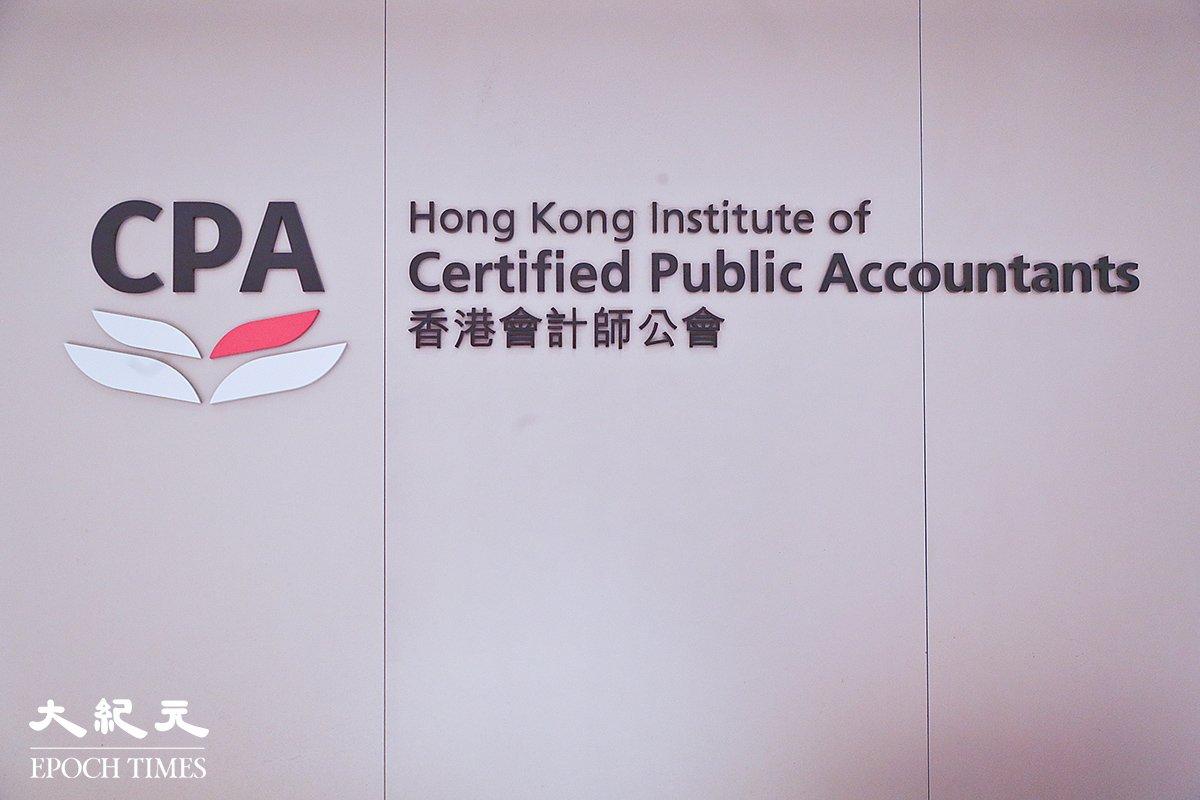 對於財匯局擬擴權監管會計師,業界回應表示擔憂出現退會潮。(余鋼/大紀元)