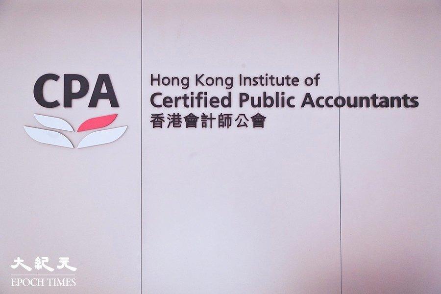 財匯局擬擴權監管會計師 業界擔憂引發退會潮