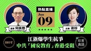 【珍言真語】何良懋:江淅爆學生抗爭 中共「國安教育」香港受阻