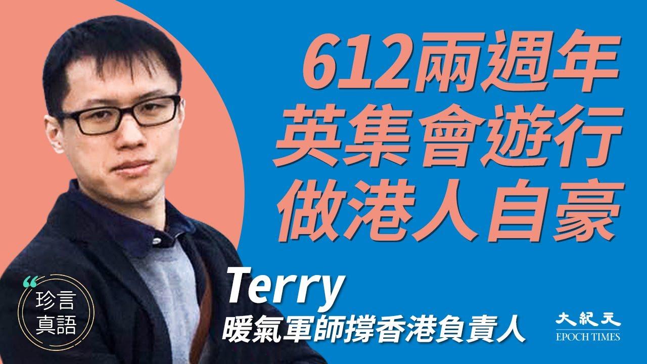 【珍言真語】暖氣軍師Terry:612兩週年 英集會遊行 做港人自豪 (大紀元製圖)