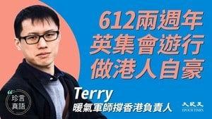 【珍言真語】暖氣軍師Terry:612兩週年 英集會遊行 做港人自豪