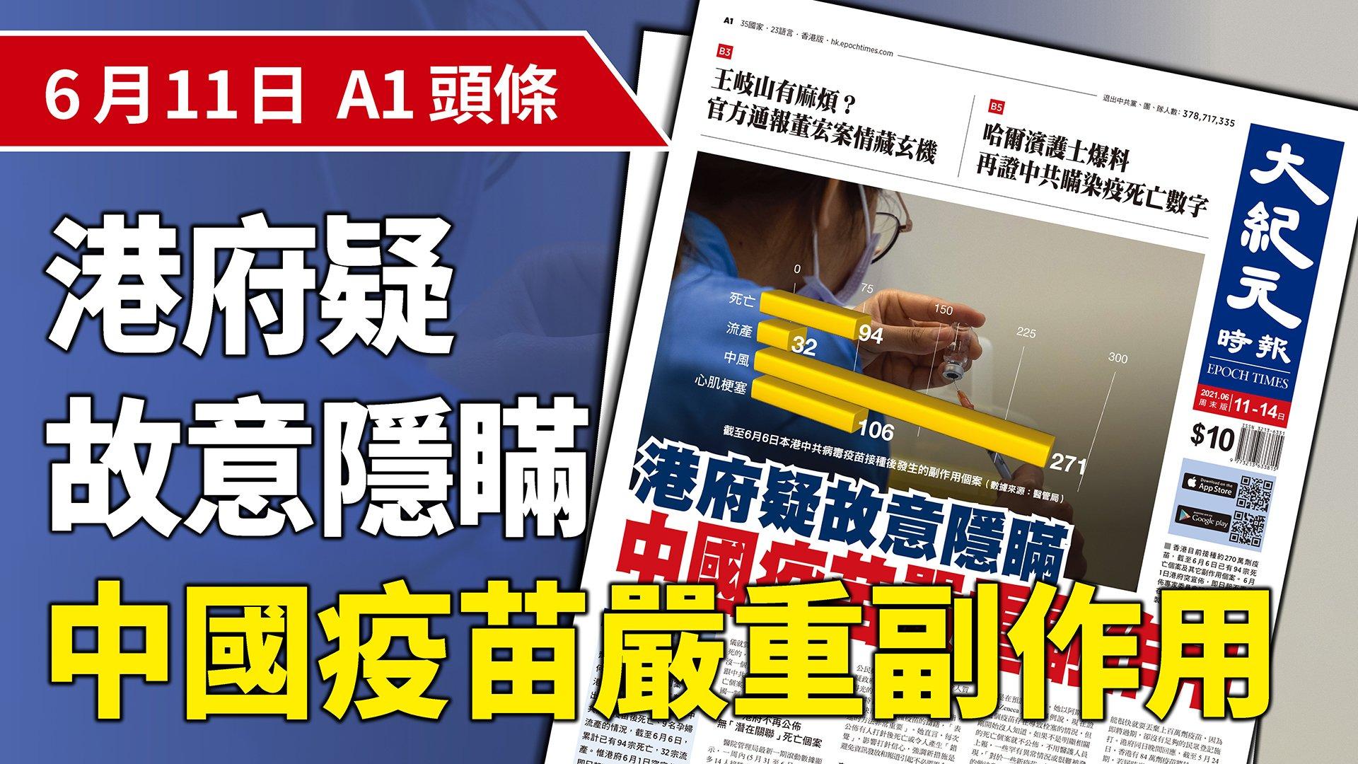 香港目前接種約270萬劑疫苗,截至6月6日已有94宗死亡個案及其它副作用個案。6月1日港府突宣佈,即日起不再公佈專家委員會認為與疫苗無「潛在關聯」的死亡個案。(大紀元製圖)