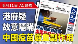 【A1頭條】港府疑故意隱瞞中國疫苗嚴重副作用