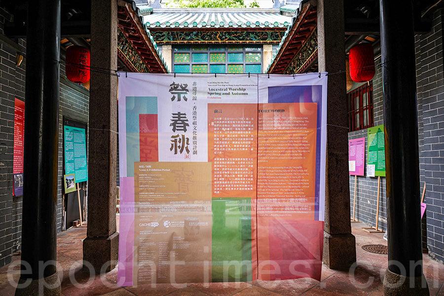 《祭・春秋》展覽分三個展場舉行,其中油麻地書院的展場介紹竹園林氏的祭祖文化。(陳仲明/大紀元)