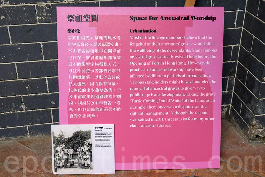 竹園林氏由於城市發展搬遷等因素,每年的墓祭遂成為族人間維繫團結的重要活動。(陳仲明/大紀元)