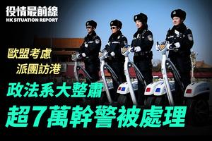 【6.11役情最前線】政法系大整肅  超7萬幹警被處理