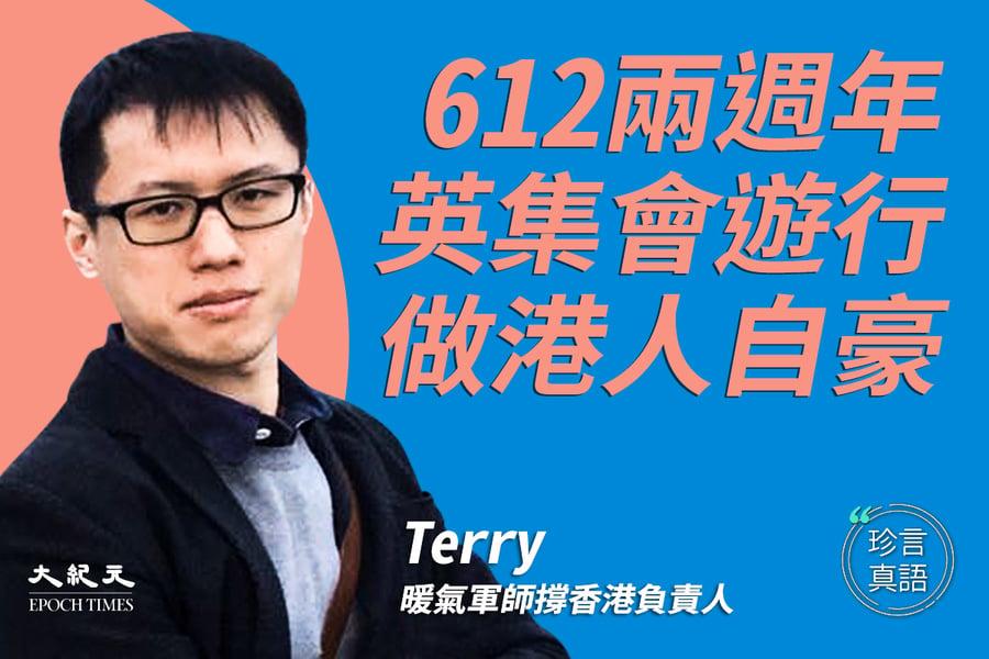 暖氣軍師Terry:延續港人精神比擁有土地更重要