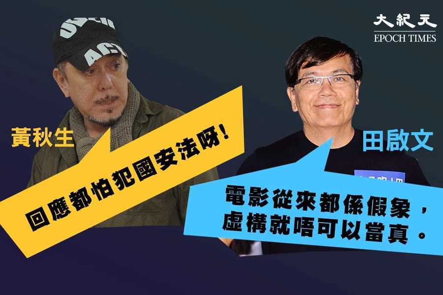 《電影檢查條例》修訂 田啟文:大陸拍戲或都好過香港