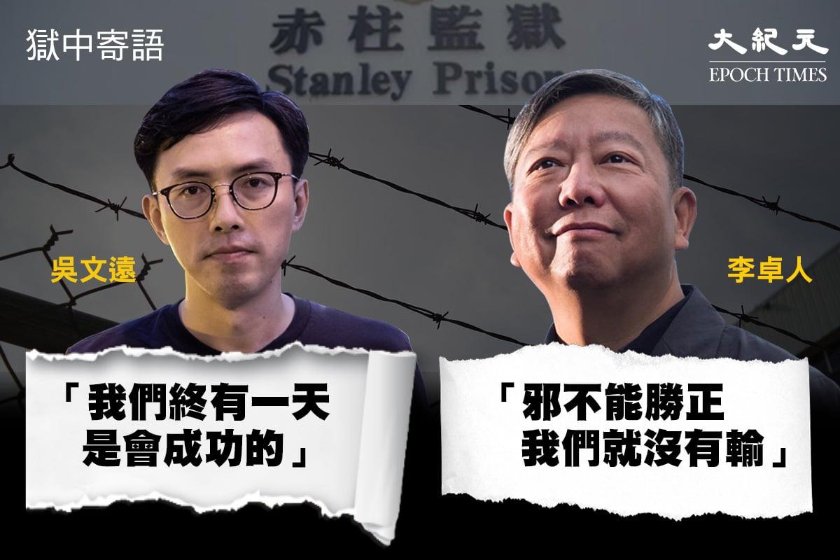 在香港人反送中運動抗爭2周年之際,李卓人、吳文遠均在牢獄中發放「不放棄」的信念。(大紀元製圖)