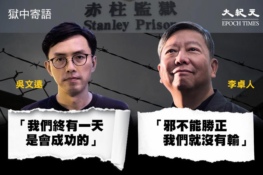 反送中2周年 李卓人:只要沒有放棄 我們就沒有輸 吳文遠:堅持的人依然佔大多數