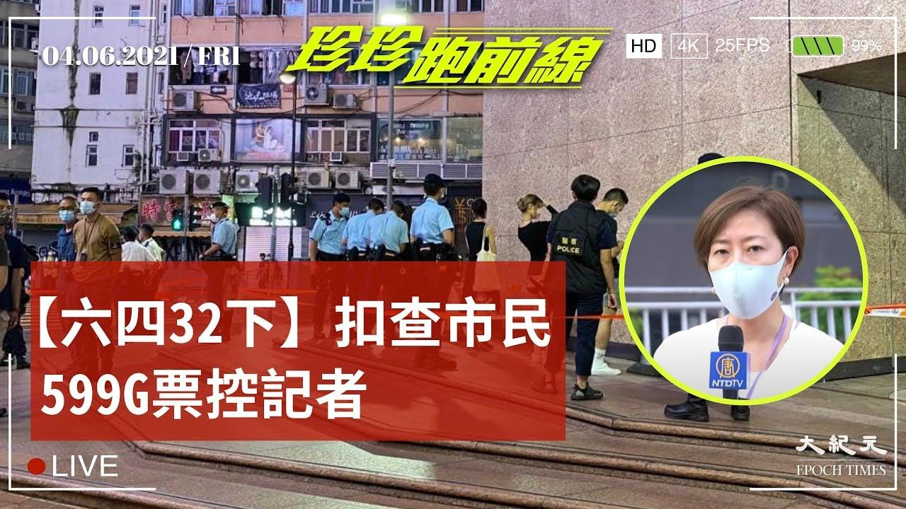 【珍珍跑前線 - 六四32下】大批警察時代廣場圍封截查市民 立場記者被票控599G  (大紀元製圖)