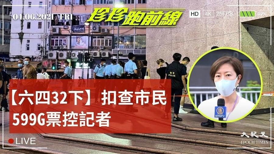 【珍珍跑前線 - 六四32下】大批警察時代廣場圍封截查市民 立場記者被票控599G
