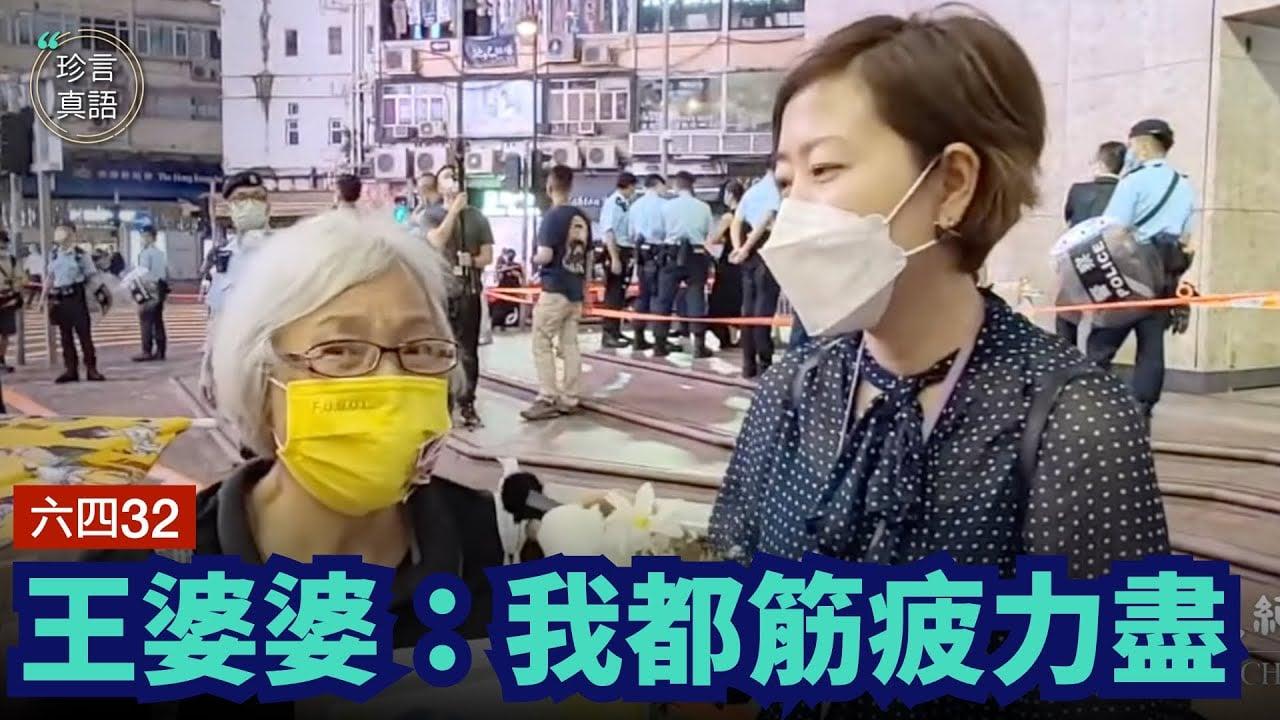 【六四32】王婆婆:我都筋疲力盡了 而家香港每日都咁離奇 (大紀元製圖)