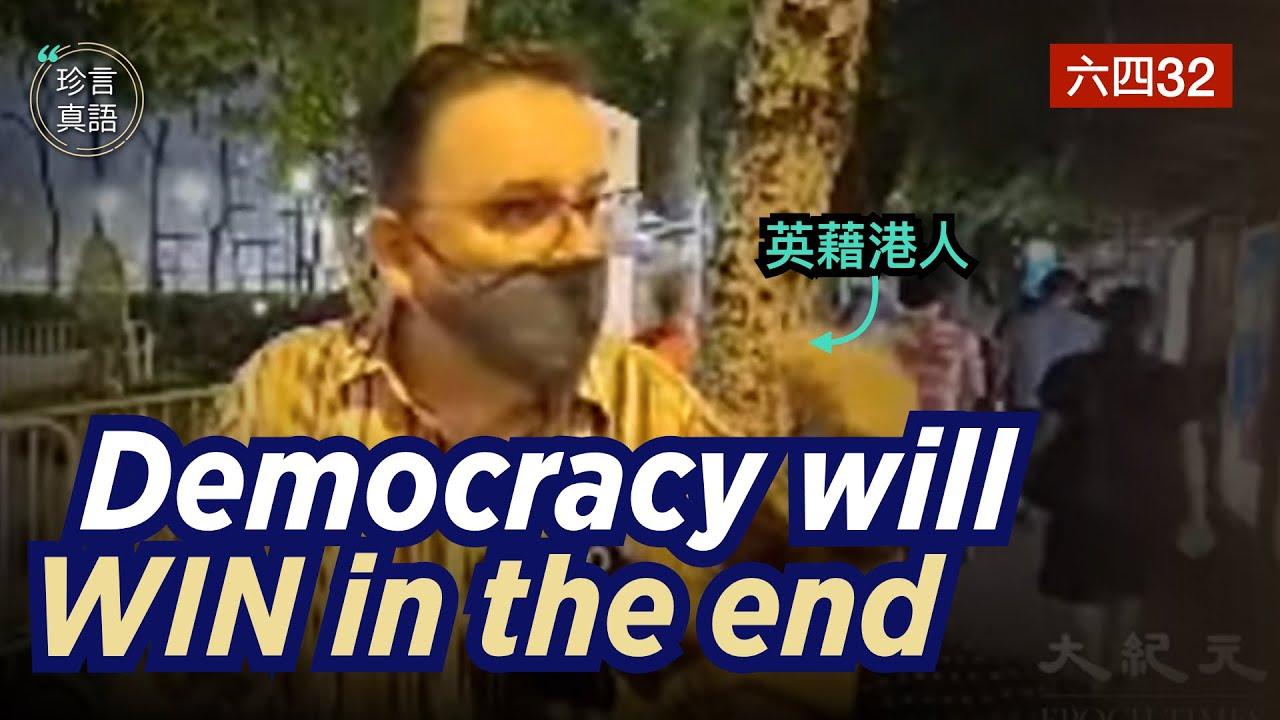 【六四32】Democrocy will Win in the end (大紀元製圖)