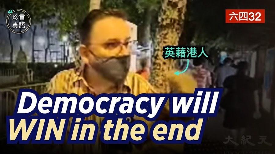 【六四32】Democrocy will WIN in the end