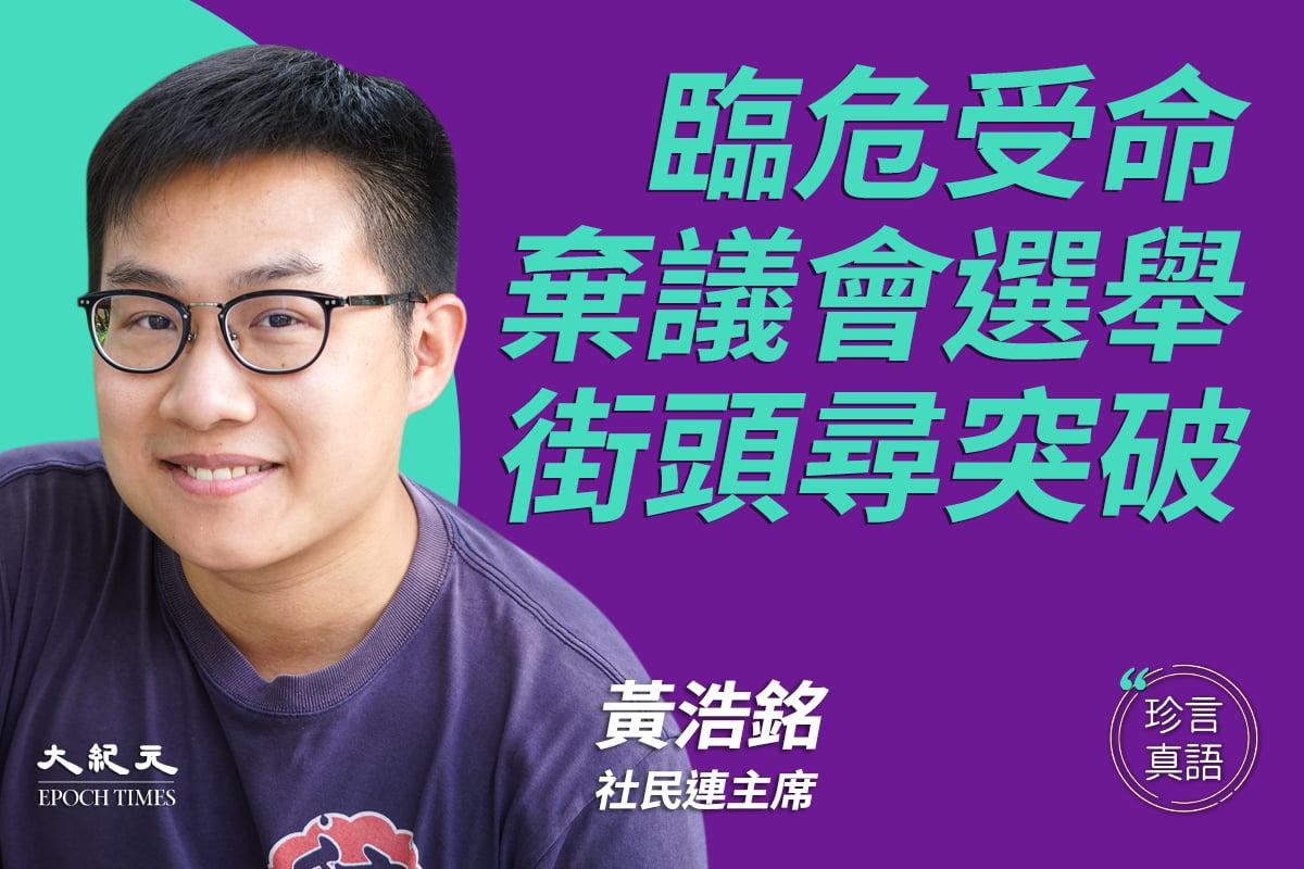 社民連主席黃浩銘:選委提名實際叫做中共提名。(大紀元製圖)