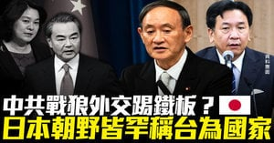 日澳聲明關注台海和平 日首相稱台灣為國家引關注