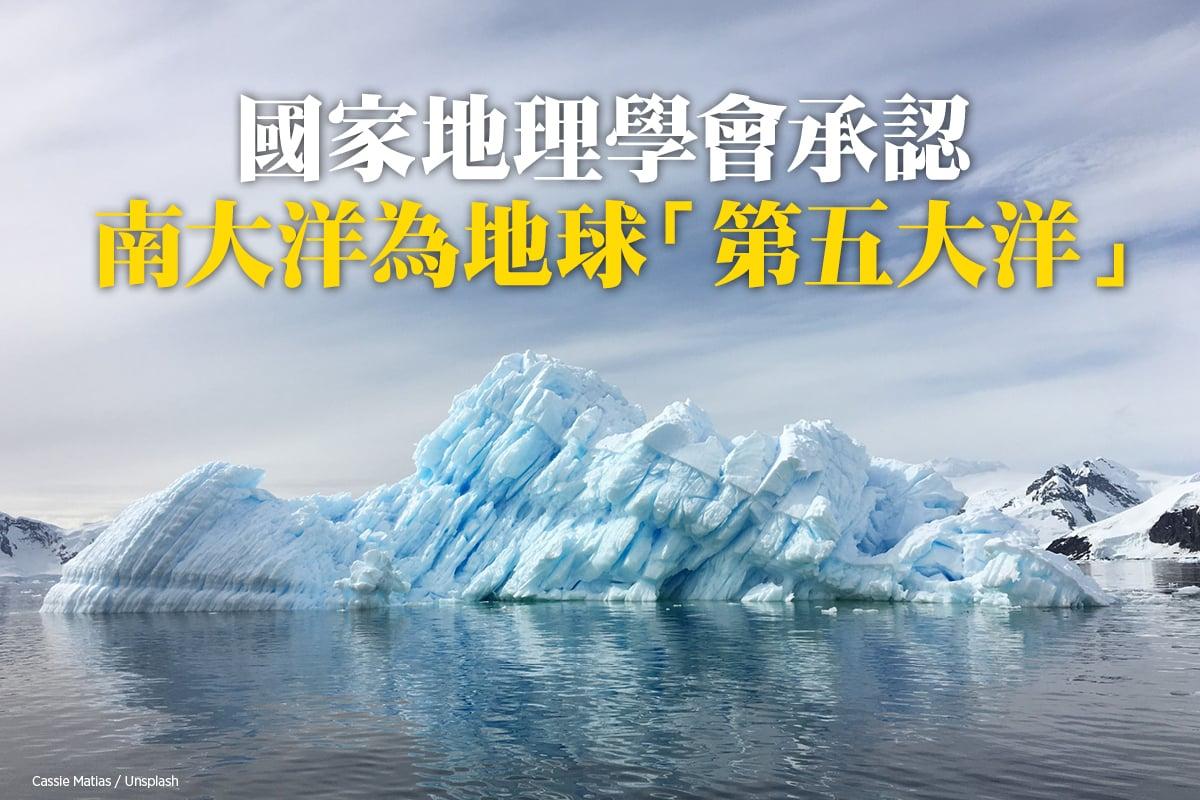 美國國家地理學會近日正式將南大洋認證為世界第五大洋。( Cassie Matias / Unsplash)