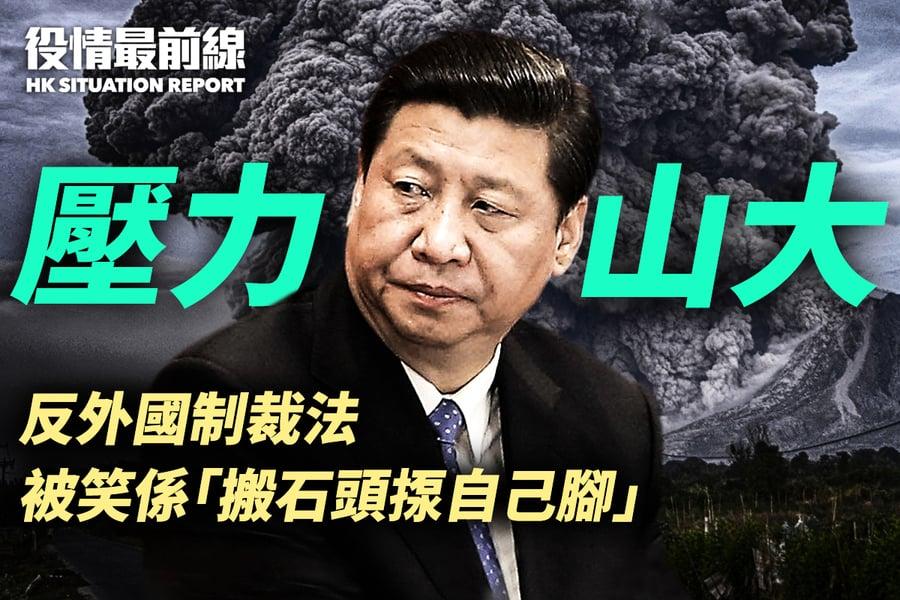 【6.12役情最前線】反外國制裁法 被笑係「搬石頭揼自己腳」