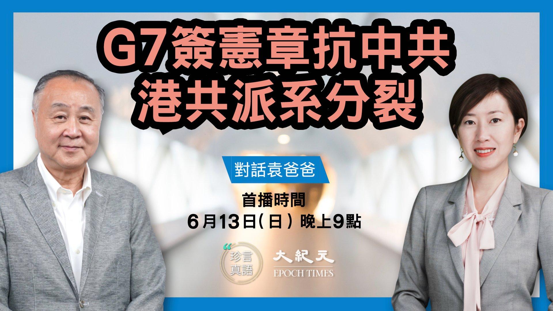 【珍言真語】袁弓夷:G7簽憲章抗中共 港共派系分裂 (大紀元製圖)