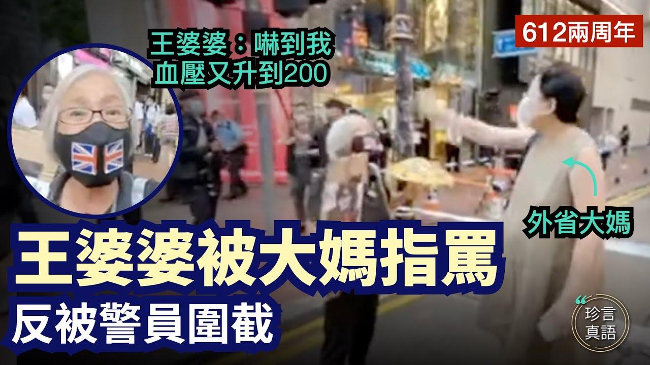 【612兩周年】王婆婆被大媽指罵 反被警員圍截 (大紀元製圖)
