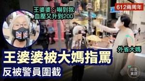 【612兩周年】王婆婆被大媽指罵 反被警員圍截