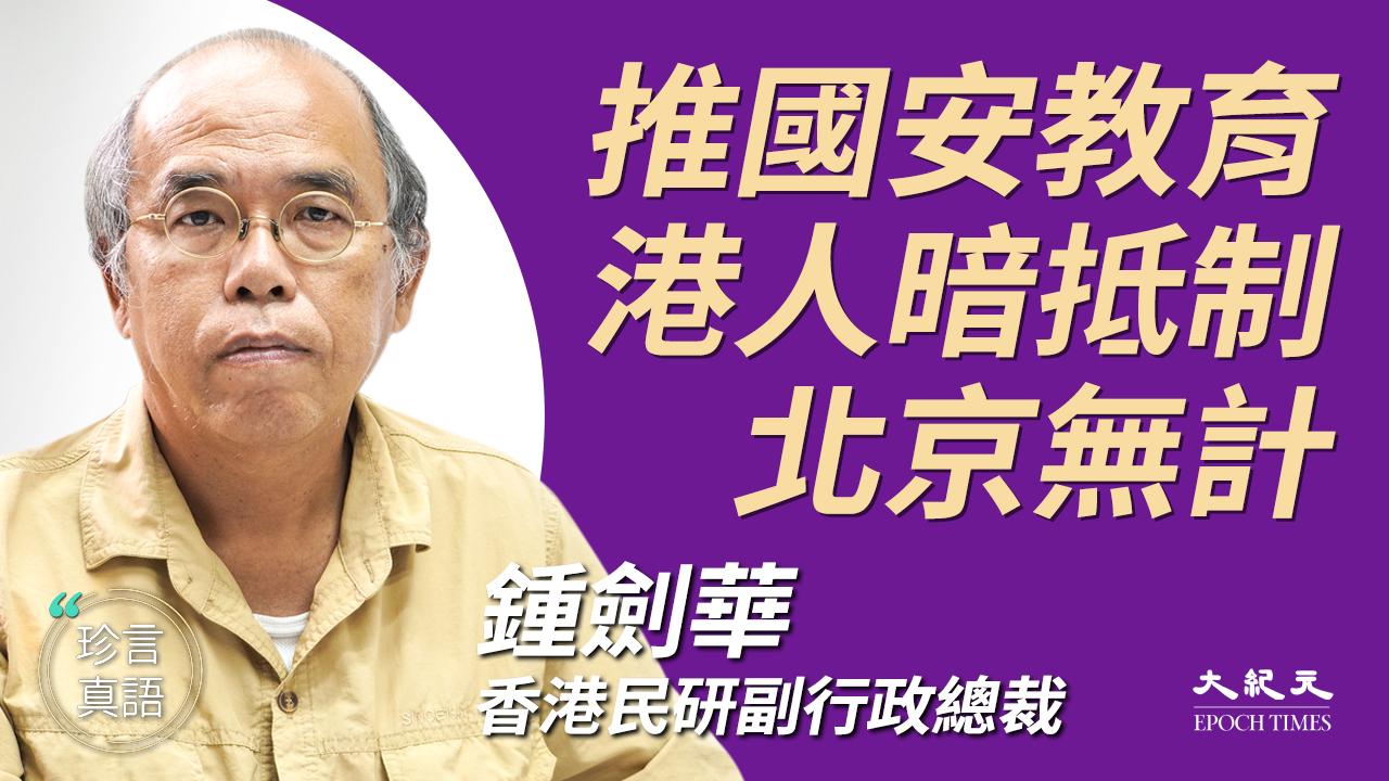 【珍言真語】鍾劍華 : 推國安教育 港人暗抵制 北京無計 (大紀元製圖)