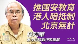 【珍言真語】鍾劍華 : 推國安教育 港人暗抵制 北京無計