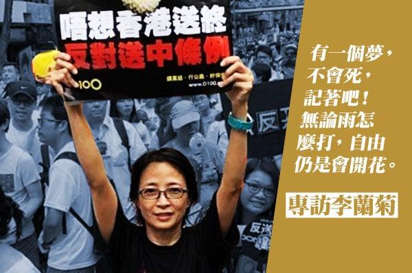經歷「六四」、雨傘運動和反送中的香港人李蘭菊,年復一年的痛苦回憶和思索,最終認清了中共本質。(李蘭菊提供/大紀元製圖)