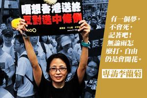 【專訪】李蘭菊:從六四到反送中 香港青年接棒抗共