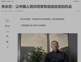 陸媒群起刊高官舊文:讓人民自由放言