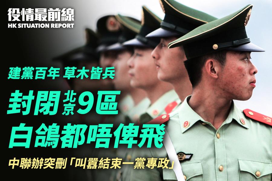 【6.14役情最前線】建黨百年草木皆兵 封閉北京9區  白鴿都唔俾飛