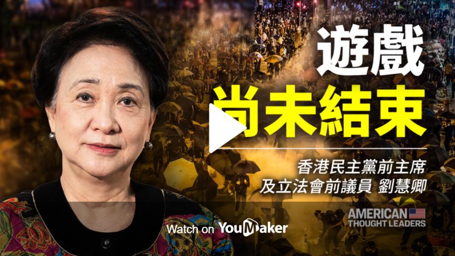 【思想領袖】香港鐵娘子劉慧卿:遊戲未結束