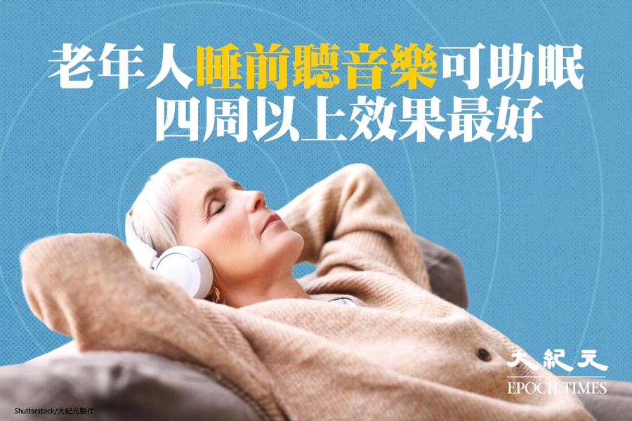 老年人睡前聽音樂可助眠 四周以上效果最好