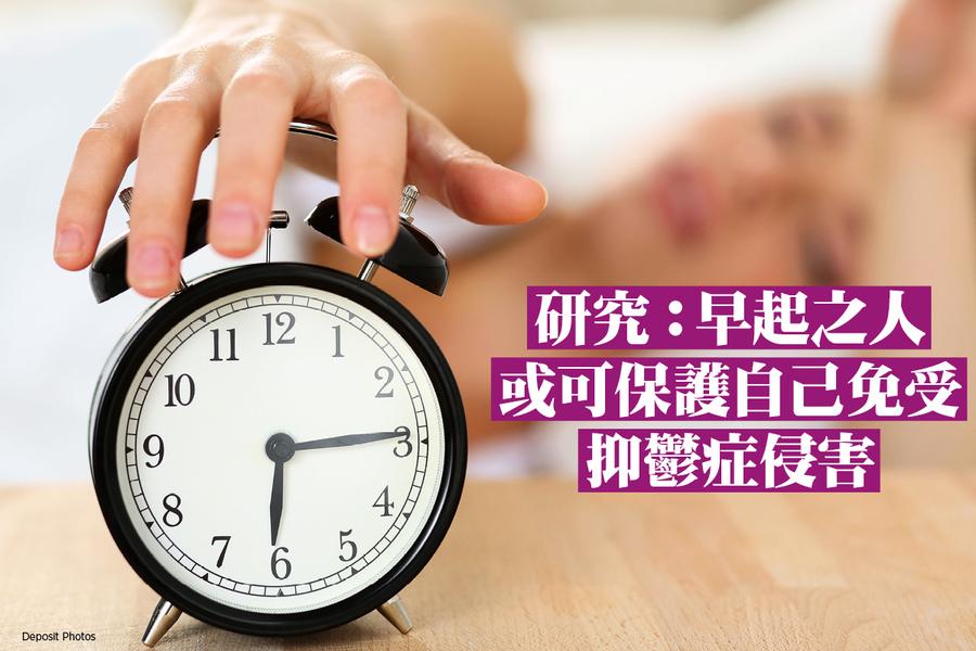 研究:早起之人或可保護自己免受抑鬱症侵害【影片】