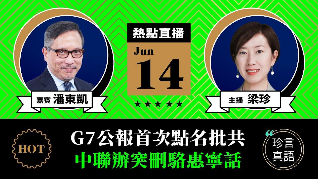 【珍言真語】潘東凱:G7公報首次點名批共 中聯辦突刪駱惠寧話 (大紀元製圖)