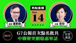 【珍言真語】潘東凱:G7公報首次點名批共 中聯辦突刪駱惠寧話