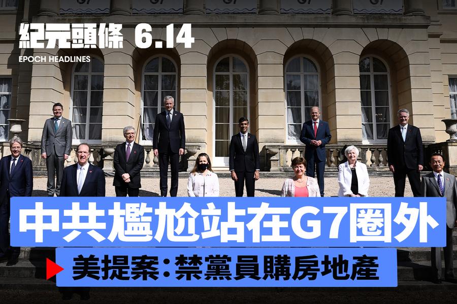 【6.14紀元頭條】中共尷尬站在G7圈外