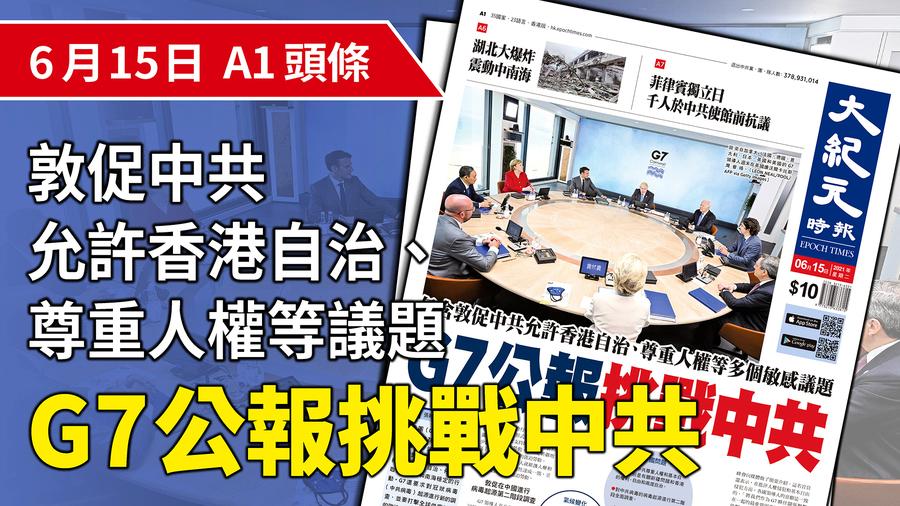【A1頭條】G7公報挑戰中共 包含敦促中共允許香港自治、尊重人權等多個敏感議題