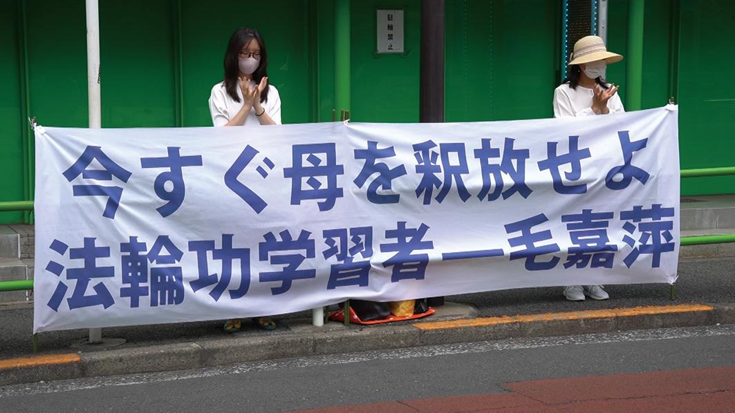 6月13日,付偉彤(左)在中共駐東京大使館前要求釋放母親毛嘉萍。(付偉彤提供圖片)