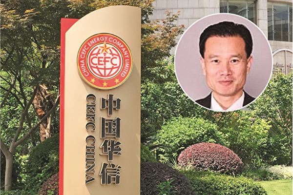 2018年3月,中國華信能源董事長葉簡明被抓,至今處境成謎。最新消息指,上海華信等71家關聯公司合併破產清算,旗下北京兩頂級豪宅1.6億元拍賣。(大紀元合成)