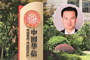 葉簡明被抓逾三年 上海華信等71家公司合併破產