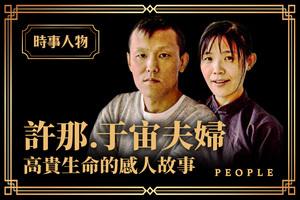 【時事人物】許那和于宙夫婦 高貴生命的感人故事