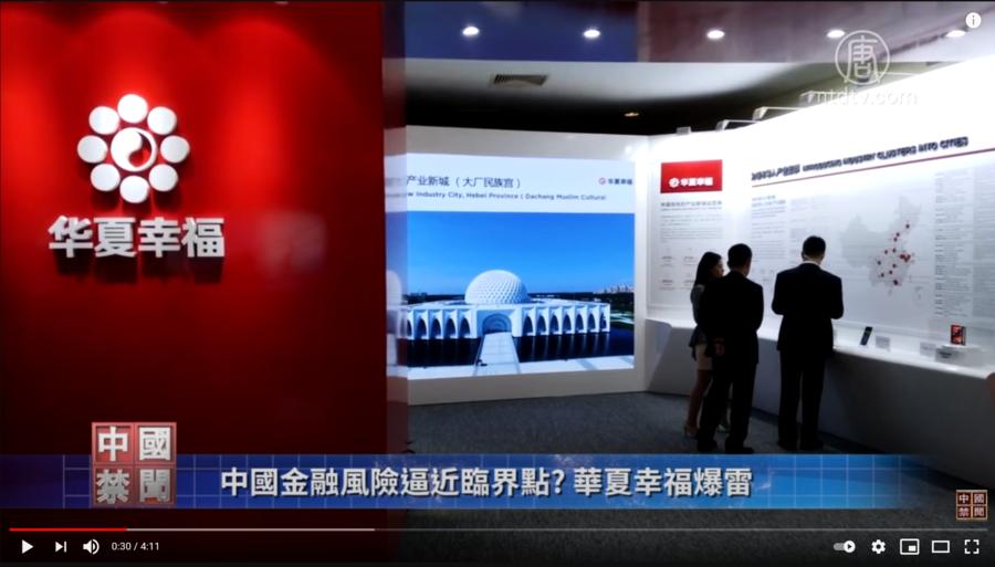 華夏幸福635億債務違約 中共推PPP模式破產
