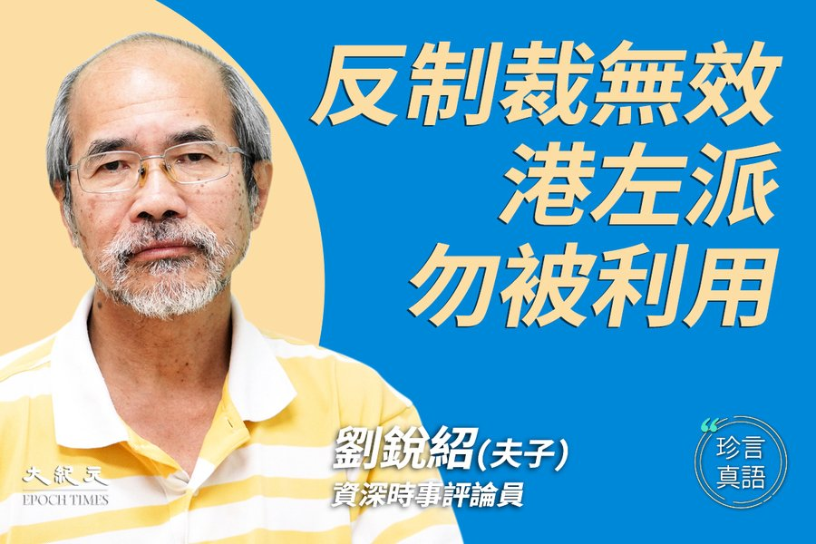 劉銳紹:拒絕中共成國際主旋律 看清虛實不再被利用