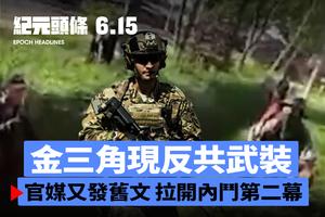 【6.15紀元頭條】金三角現反共武裝「V字旅」