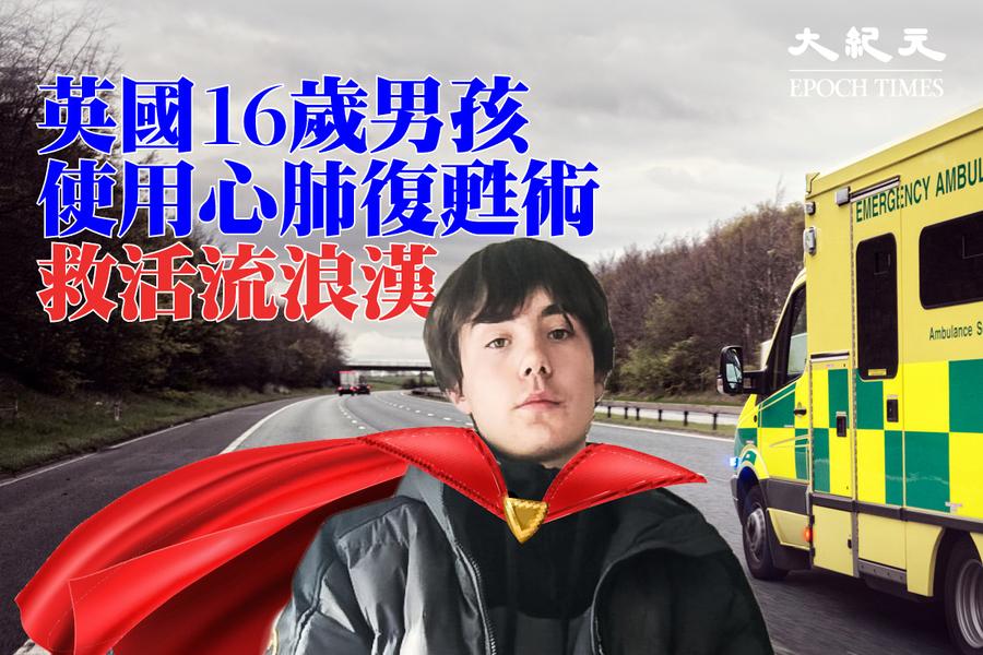 英國16歲男孩使用心肺復甦術 救活流浪漢