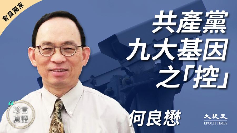 【珍言真語】何良懋:中共以黨性滅人性