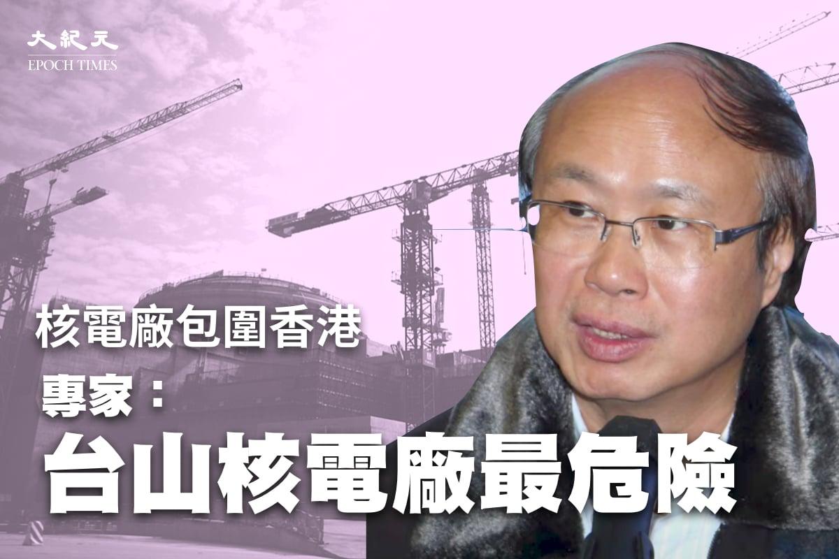 黎廣德今日(15日)上珍言真語的採訪節目時,分析了台山核電廠為何最危險。(大紀元製圖)