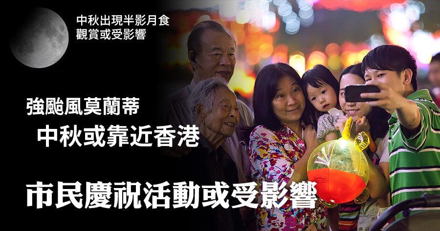 香港天文台在今日(12日)正午12時發出特別天氣提示,表示本周中期本港預料會受到熱帶氣旋影響,屆時或會有大風及狂風驟雨的天氣,可能影響市民慶祝中秋佳節。(余鋼/大紀元)